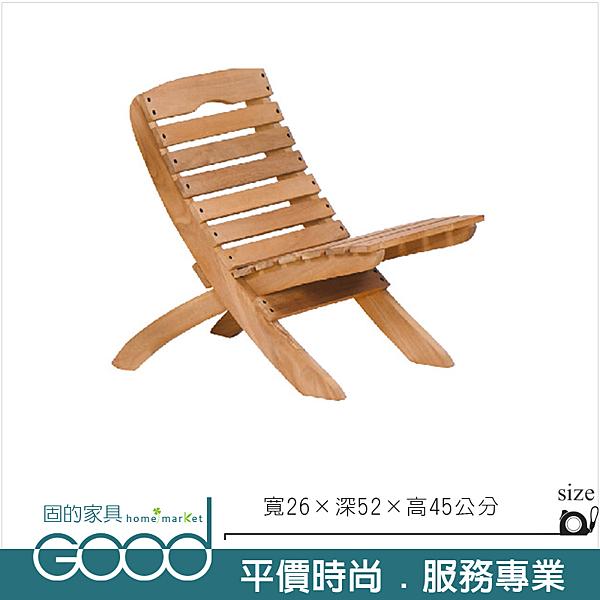 《固的家具GOOD》226-3-AD 摺疊休閒椅/小【雙北市含搬運組裝】