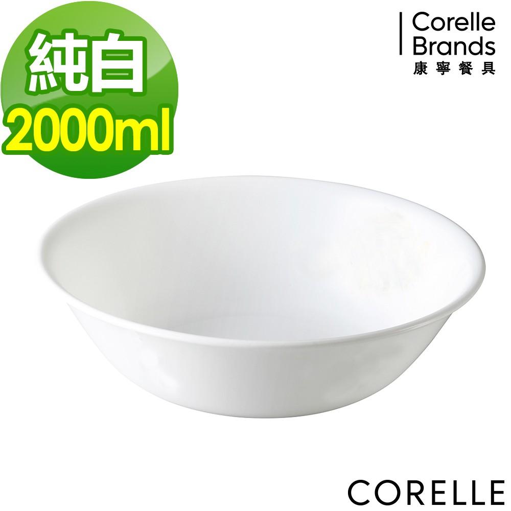 【美國康寧 CORELLE】純白2000ml大湯碗