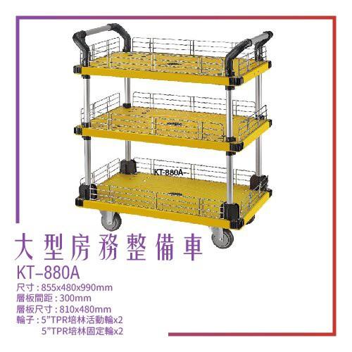 【台灣製造】KT-880A《大型房務整備車》工作車 手推車 工具車 整備車 修車廠必備 工具收納 效率加速