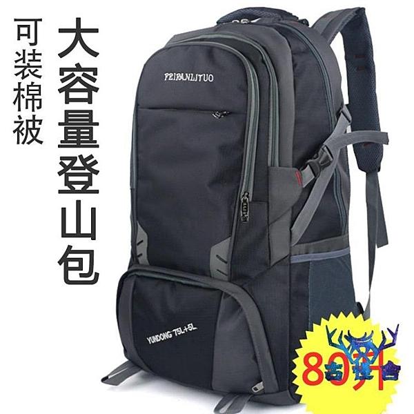 後背包超大容量旅行包男戶外登山包雙肩包女旅游背包【古怪舍】