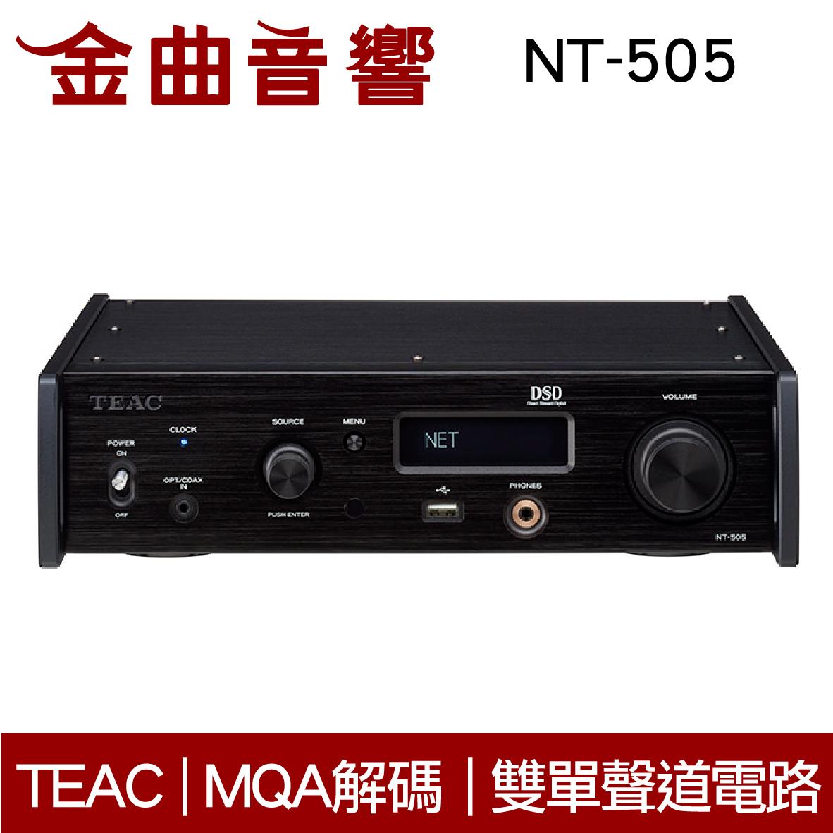 TEAC NT-505 USB DAC/ 網路播放器 | 金曲音響