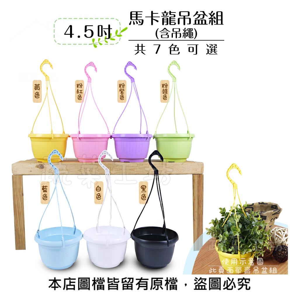 4.5吋馬卡龍吊盆組 (含吊繩) 共7色可選