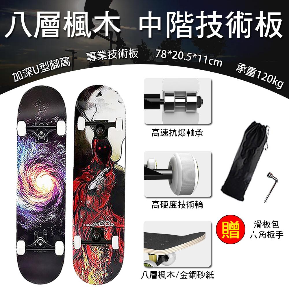 樂取小舖送背袋+工具  8層 楓木 滑板 技術板 專業 滑板 四輪 雙翹 技術 pu輪 技術輪