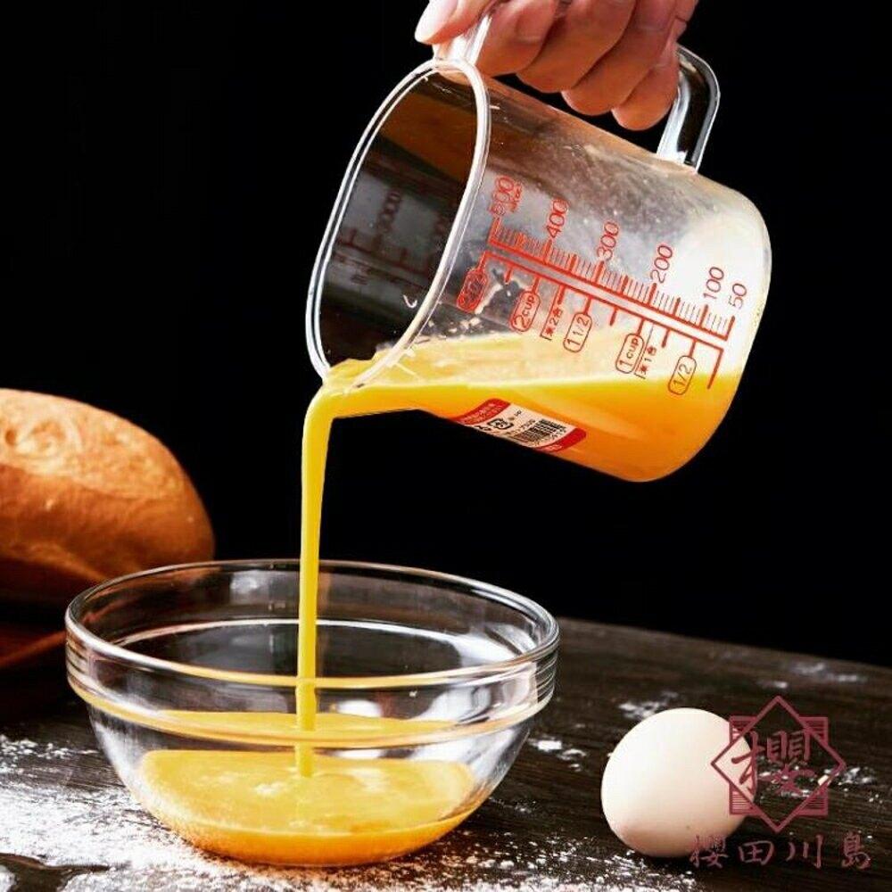 刻度牛奶杯500ml塑料廚房烘焙工具量杯帶【櫻田川島】