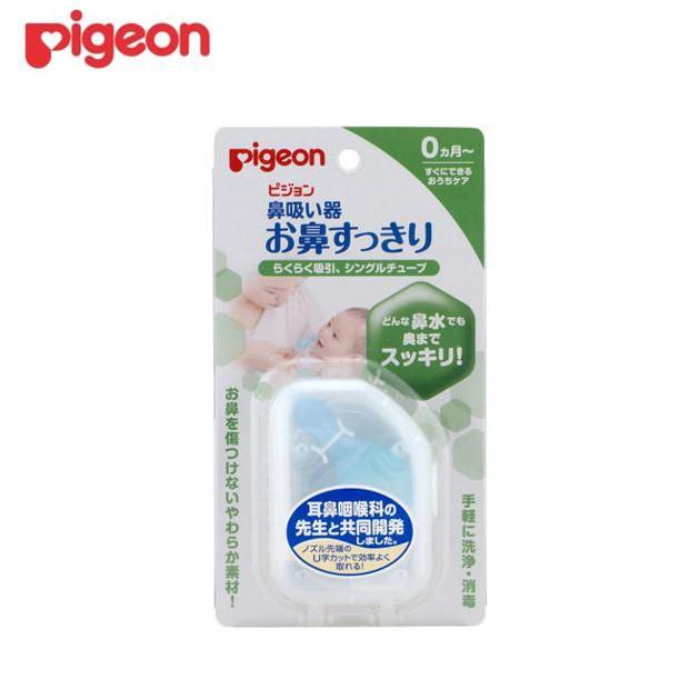 貝親Pigeon 調整式吸鼻器 P15144 1入 (實體簽約店面)【立赫藥局】
