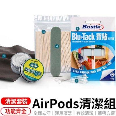 AirPods清潔組 藍牙耳機清潔 清潔工具組 六件套組 耳機清潔組 蘋果耳機清潔 除塵 清潔 髒污 汙垢 泛黃