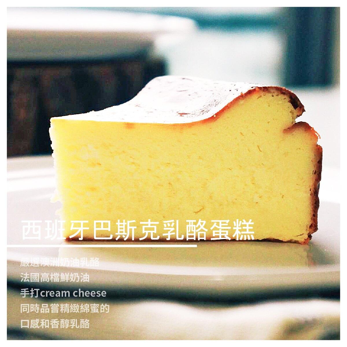 【鮮日嚐四季餐桌料理】西班牙巴斯克乳酪蛋糕/6吋