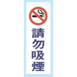 【新潮指示標語系列】TK大型彩色貼牌-請勿吸煙TK-922/個