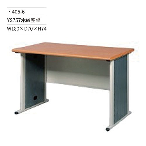 YS757木紋空桌/辦公桌(無抽屜)405-6 W180×D70×H74