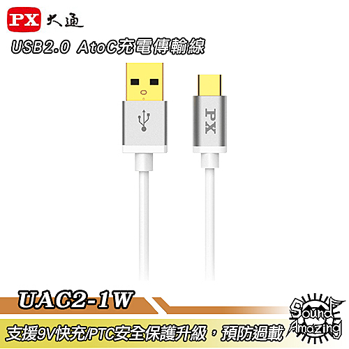 PX大通 UAC2-1W USB2.0 AtoC 充電傳輸線【Sound Amazing】