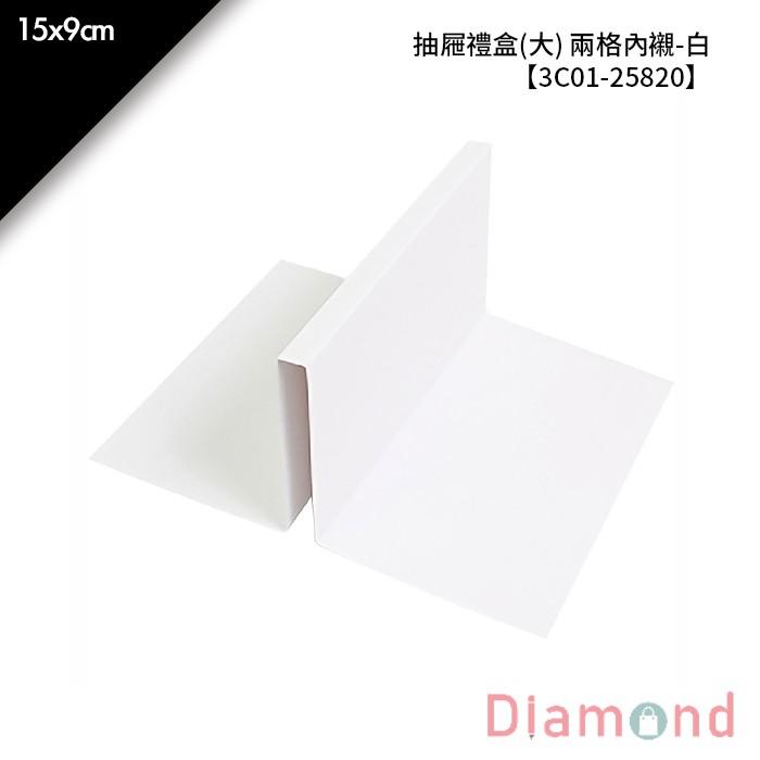 岱門包裝 抽屜禮盒(大) 兩格內襯-白 10入/包 15x9cm【3C01-25820】