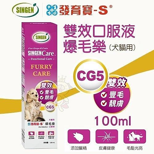 SINGEN發育寶-S CG5雙效口服液-爆毛樂100ml.幫助犬貓毛髮與調理皮膚保健.犬貓營養品