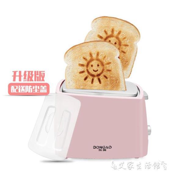 麵包機多士爐全自動烤麵包機家用早餐吐司機迷你2片土司機 LX220v