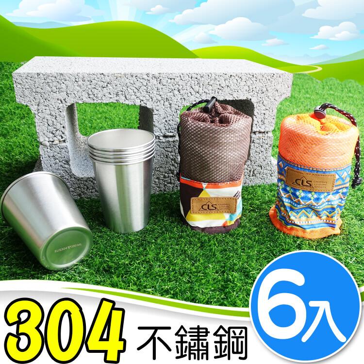 不鏽鋼304杯6件組(贈收納袋) 啤酒杯 咖啡杯 隔熱杯 不鏽鋼杯 野餐 露營 戶外