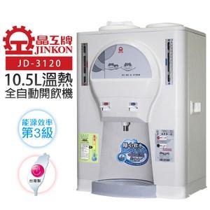 【晶工牌】10.5L溫熱全自動開飲機(JD-3120)
