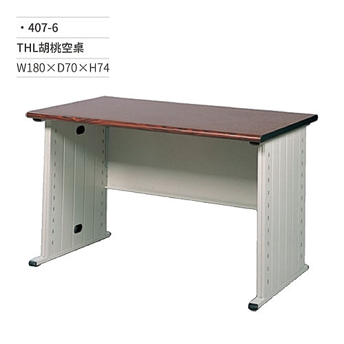 THL胡桃空桌/辦公桌(無抽屜)407-6 W180×D70×H74