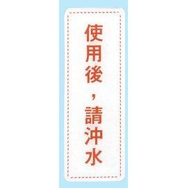 【新潮指示標語系列】EK貼牌-使用後,請沖水EK-324/個