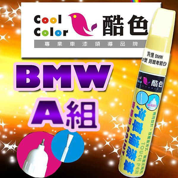 BMW 汽車專用-A組,酷色汽車補漆筆,各式車色均可訂製,車漆烤漆修補,專業色號調色