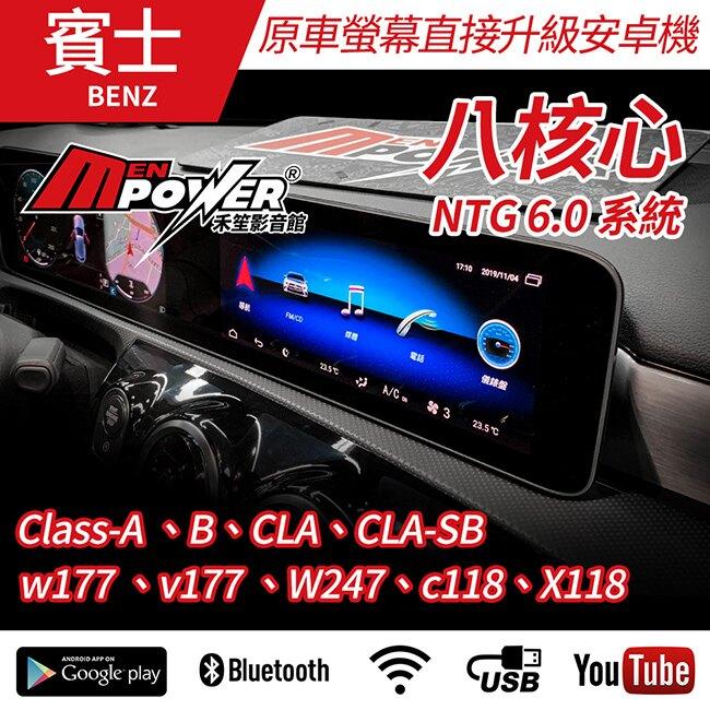 【送免費安裝】賓士 A B CLA SB W177 V177 W247 C118 X118 原車螢幕升級 八核心 安卓機