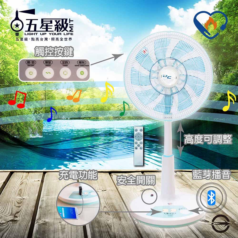 五星級  DC節能電風扇 16吋藍芽音箱 立扇/插座/夜燈
