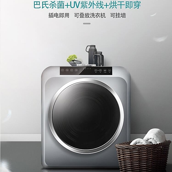 衣服烘乾機智慧乾衣機家用速乾衣消毒除蟎殺菌小型滾筒式YYJ 新年特惠