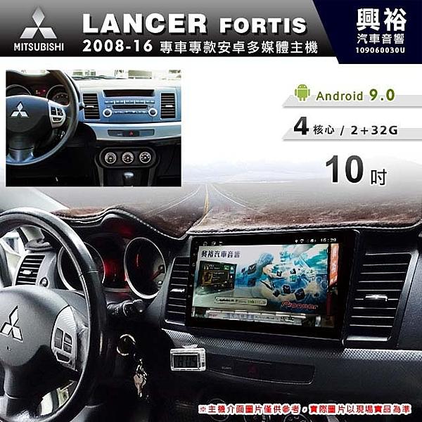 【專車專款】2008~16年三菱Lancer Fortis專用10吋螢幕安卓多媒體主機*藍芽+導航+安卓四核心2+32促