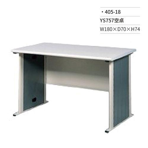 YS757空桌/辦公桌(無抽屜)405-18 W180×D70×H74
