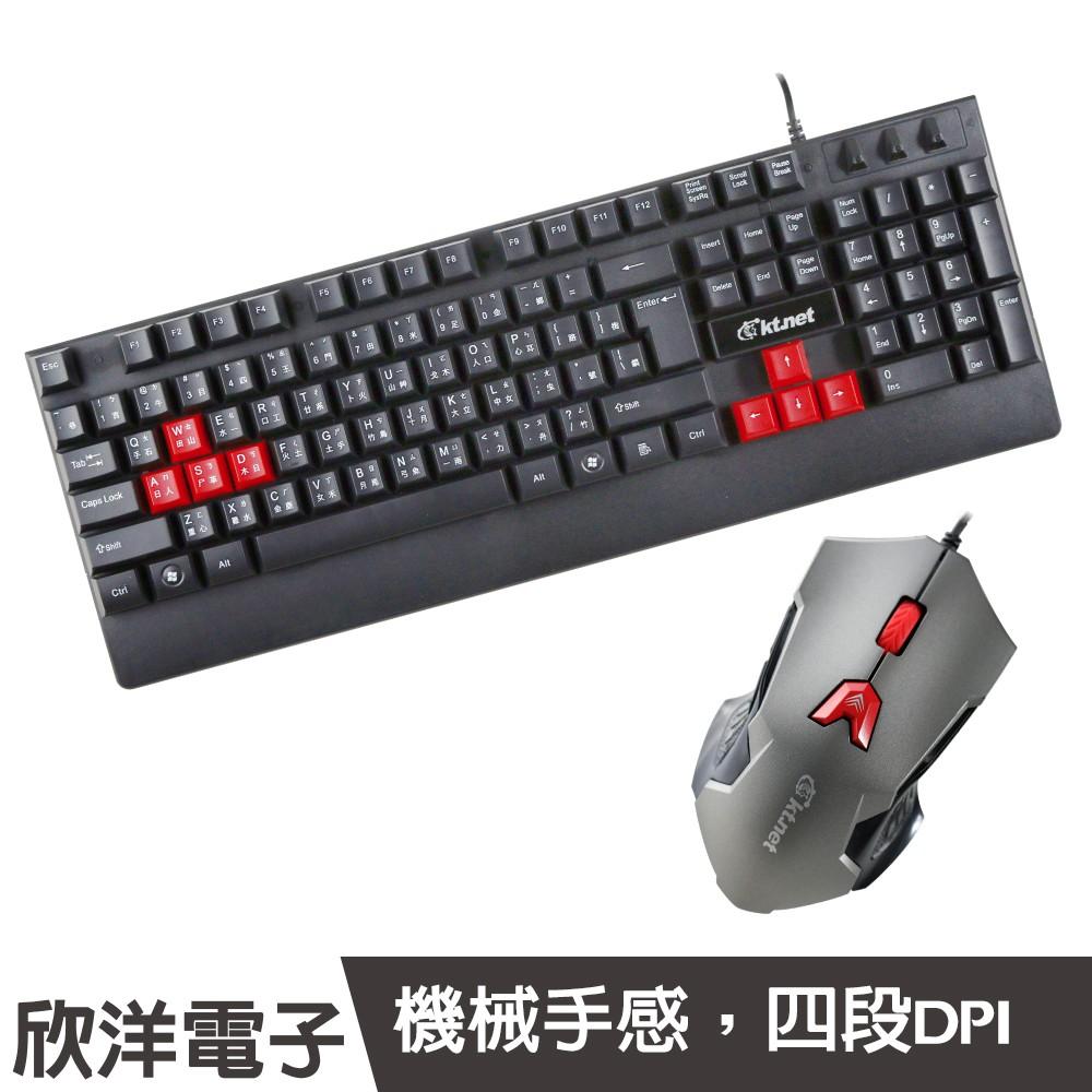 機械手感鍵鼠組 (V20) USB/鍵盤/滑鼠/1年保固/懸浮式