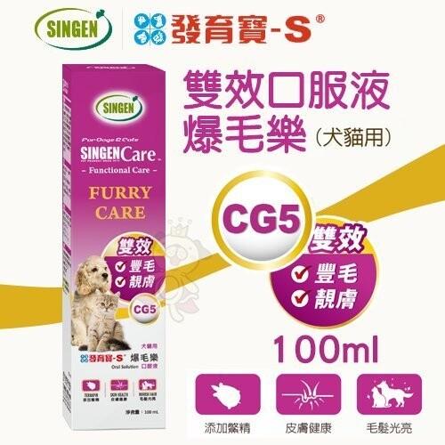 singen發育寶-s cg5雙效口服液-爆毛樂100ml幫助犬貓毛髮與調理皮膚保健犬貓營養品