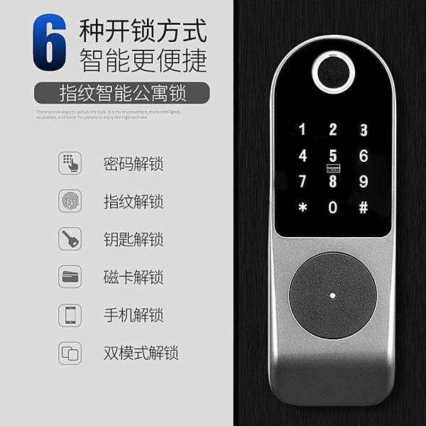 智慧門鎖 智能指紋IC卡免布線電子牛頭鎖外裝老式家用不銹鋼遙控密碼門 MKS  卡洛琳