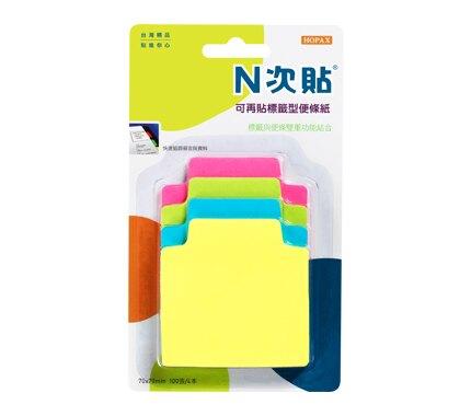N次貼-61605-標籤型螢光組合包 100張/4本 4色
