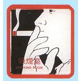 【新潮指示標語系列】HS貼牌-吸煙室HS-503/個