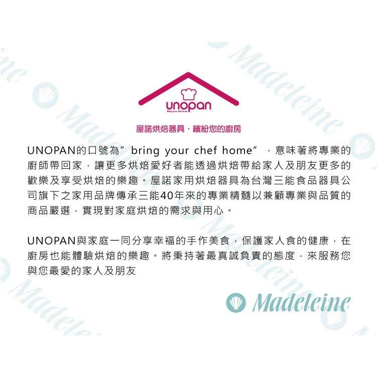 [ UNOPAN烘焙用品 ] UN33110 -12連矽膠達克瓦茲烤模