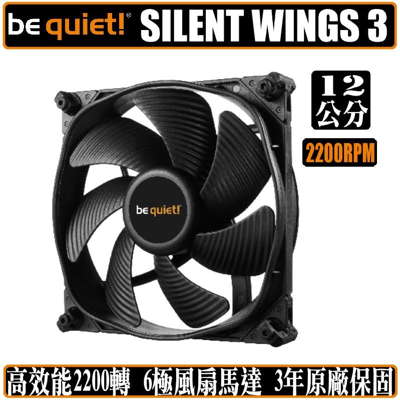 be quiet SILENT WINGS 3 PWM 12公分 高效能版 溫控 風扇