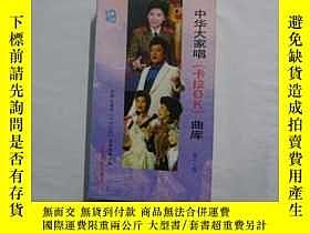 二手書博民逛書店罕見中華大家唱(卡拉OK)曲庫(第二集)Y16005 中華大家唱