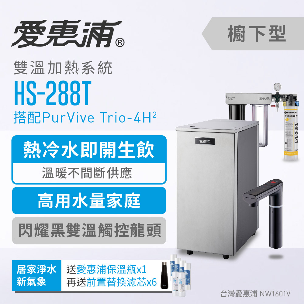 愛惠浦 雙溫加熱系統三道式淨水設備 HS288T+PURVIVE Trio-4H2