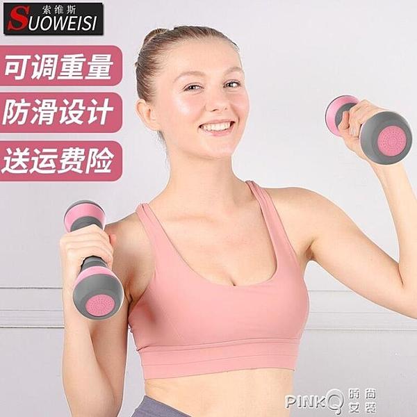 啞鈴女士健身家用可調節重量小啞鈴全身健身器材女生兒童亞玲 (pinkq 時尚女裝)