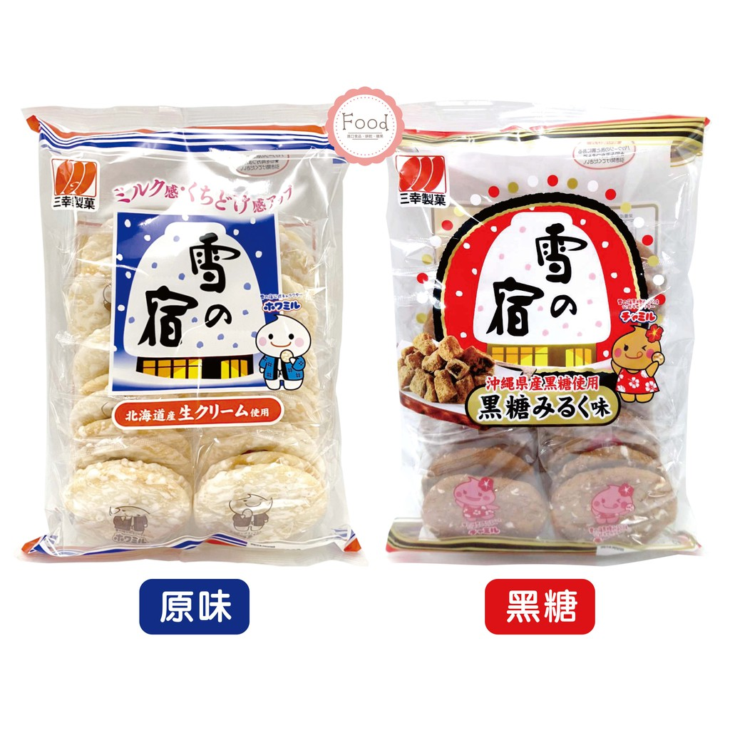 日本 三幸 牛乳 雪宿 米果 原味162g/黑糖132g 仙貝 餅乾