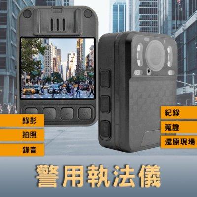 現貨 警用執法儀(小) 隨身密錄器 警用密錄器 1080P連續錄影10小時 紅外線夜視 3600萬畫素