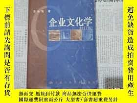 二手書博民逛書店罕見企業文化學Y224216 羅長海 中國人民大學出版社 出版2