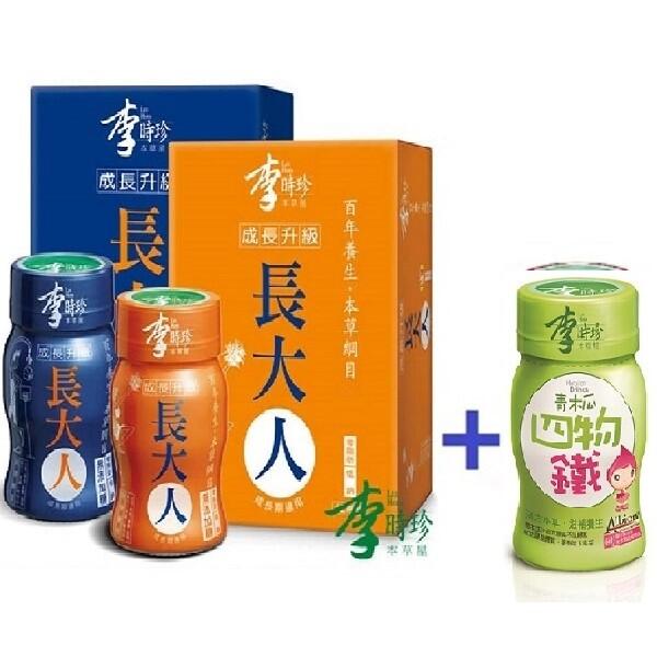 歡慶佳節康健天地李時珍長大人男孩/女孩(12瓶/入)買3入送1瓶青木瓜四物鐵