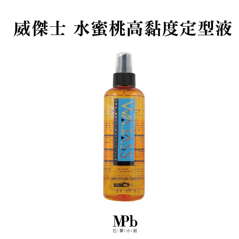 WAJASS威傑士【水蜜桃高黏度定型液】280ml MPB巴黎小姐 全館免運 定型液