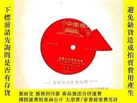 二手書博民逛書店罕見中國唱片--祖國的邊疆新西藏【共1片】紅塑料片Y19521