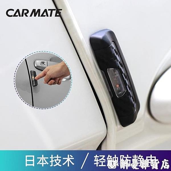 日本人體靜電釋放器鑰匙扣汽車用品防放電消除貼去除棒神器 果果生活館