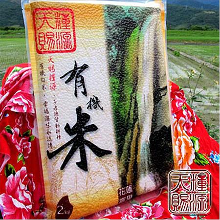 【鮮食優多】天賜 花蓮富里黑黏土有機白米5包組(2kg/包)