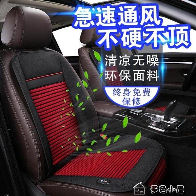 汽車坐墊汽車吹風坐墊冷風夏季座椅通風坐墊車載空調制冷坐墊12V24V座墊 YXS 秋冬新品特惠