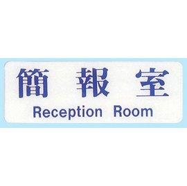 【新潮指示標語系列】EK貼牌-簡報室EK-116/個