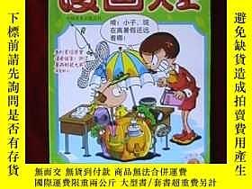 二手書博民逛書店罕見漫畫大王2007.3Y16115 出版2007
