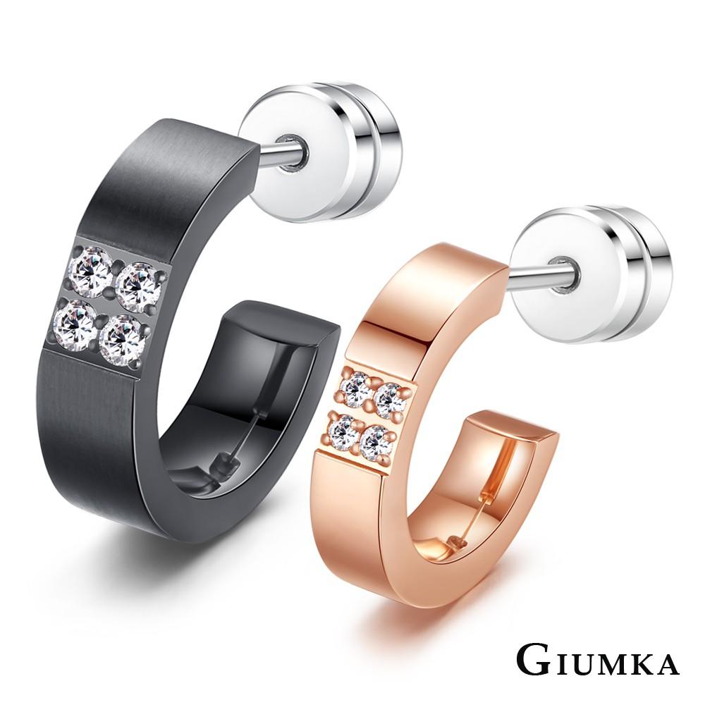 GIUMKA鈦鋼耳環男女情侶耳飾C形潮流款 完美世界珠寶白鋼 黑色/玫金色 單邊單個 MF05018