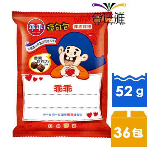 【免運直送】乖乖-香濃巧克力52g(12包/箱)*3箱 -02